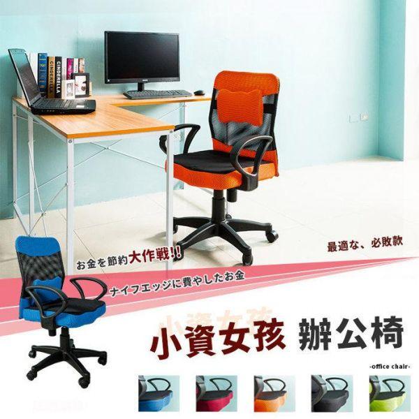 小資女孩辦公椅 四色可選 工作椅,辦公椅,電腦椅,氣壓椅,升降椅,旋轉椅