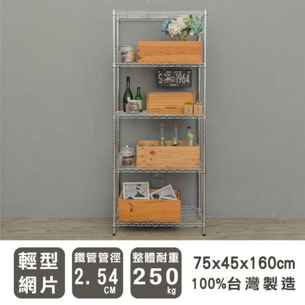輕型 75x45x160公分 五層電鍍波浪架 輕型,層架,鐵架,收納架,鐵力士架,展示架,書架,雜物架,置物架,dayneeds