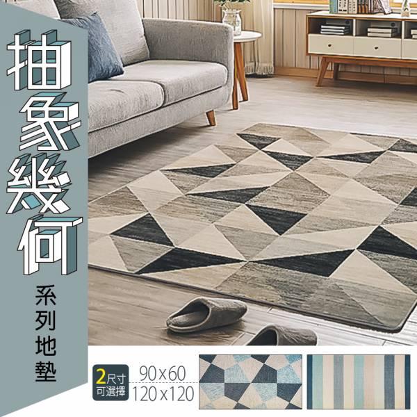 120x120cm 抽象幾何系列地墊 三款可選 客廳,臥室,止滑,拼裝地板,地毯,腳踏墊,遊戲墊,涼蓆