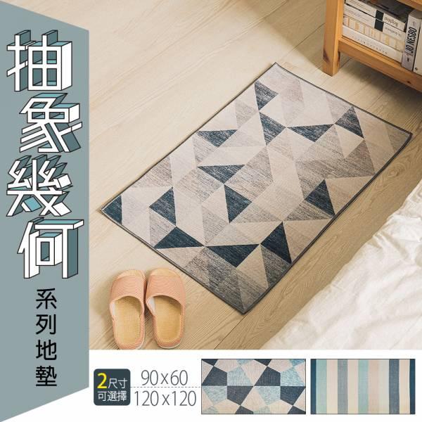 90x60cm 抽象幾何系列地墊 三款可選 客廳,臥室,止滑,拼裝地板,地毯,腳踏墊,遊戲墊,涼蓆