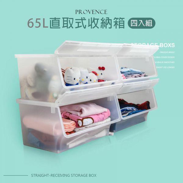 65L普羅旺收納箱 (四入) 三色可選