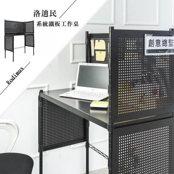 洛迪民烤漆黑系統鐵板工作桌 工作桌,電腦桌,書桌,辦公桌