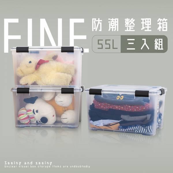 防潮整理箱55L - 三入組