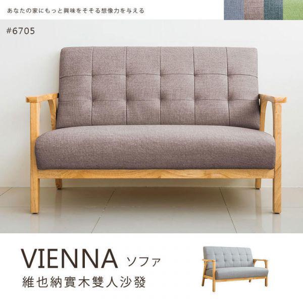 維也納實木仿貓抓皮雙人沙發 四色可選