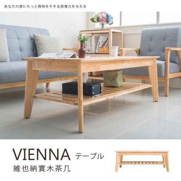 維也納 實木大茶几 咖啡桌,沙發桌,客廳桌,邊桌,置物桌