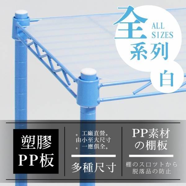 【配件類】超實用層架網片專用霧白PP塑膠板 單入 層架,配件,收納架,置物架,鐵力士架,dayneeds