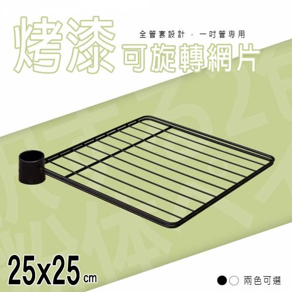 【配件類】25x25cm 可旋轉烤漆網片(附夾片) 兩色可選 網片,層架,配件,收納架,置物架,鐵力士架,dayneeds