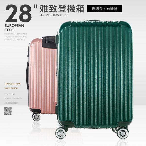 雅緻拉桿箱 28吋  兩色可選 登機箱,拉桿箱,行李箱,爬梯行李箱,海關鎖,dayneeds