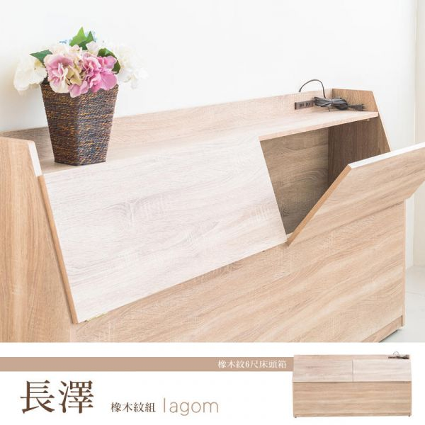 長澤 橡木紋6尺雙人床頭箱 床組,床墊,床架,家具,dayneeds