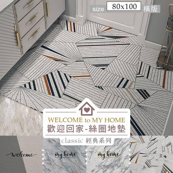 80x100cm 歡迎回家系列絲圈地墊 四款可選 客廳,臥室,止滑,拼裝地板,地毯,腳踏墊,遊戲墊,涼蓆,dayneeds