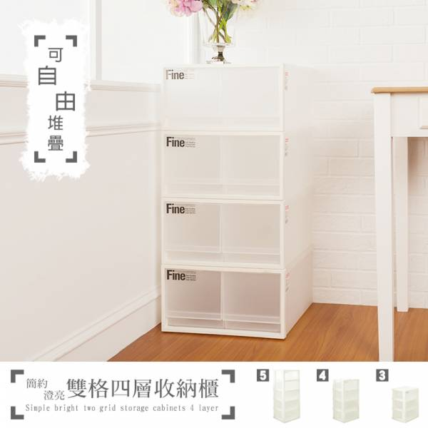 簡約澄亮可自由堆疊雙格四層收納櫃