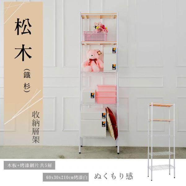松木 60x30x210公分 五層烤漆收納架 兩色可選 層架,收納架,置物架,鐵力士架,dayneeds