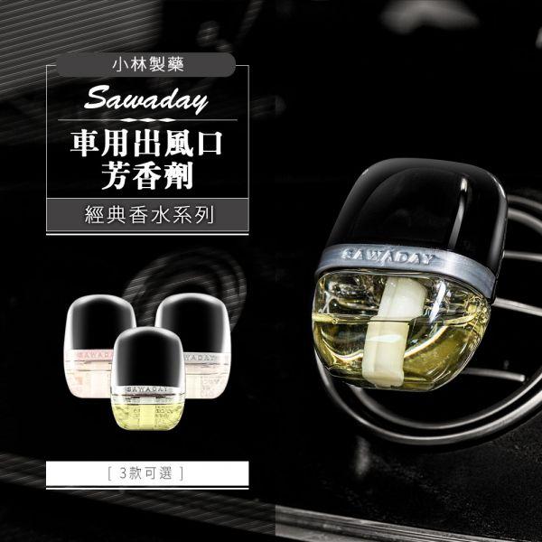 小林製藥 車用出風口芳香劑 經典香水系列 三款可選 擴香,車內芳香,車內除臭,除臭劑,香氛,精油,日本原裝,dayneeds