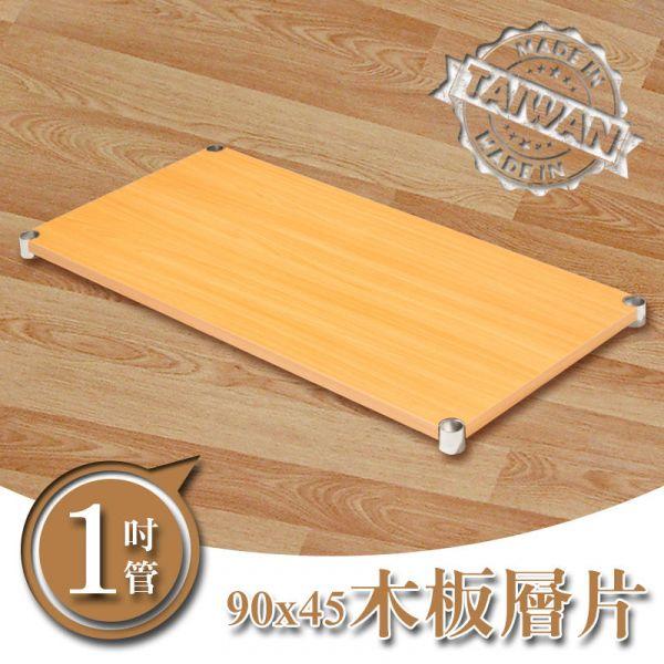 【配件類】90x45cm 木板層片(附夾片)