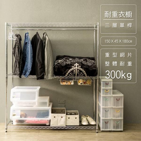 荷重型 150x45x180公分 三層電鍍單桿衣櫥
