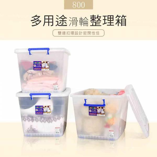 加厚滑輪整理箱 K800 - 三入 整理箱,置物箱,塑膠箱,雜物收納,衣物收納,dayneeds