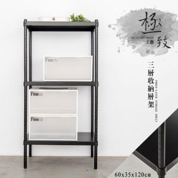 極致工藝 60x35x120公分 三層烤漆鐵板架 兩色可選
