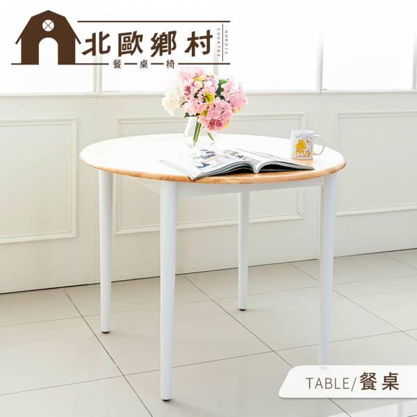 北歐鄉村圓餐桌 原木桌,餐桌,餐椅,餐桌椅組,原木傢俱,客廳,有扶手,有椅背,dayneeds