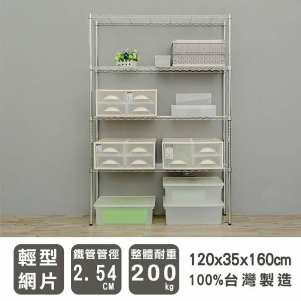 輕型 120x35x160公分 四層電鍍波浪架 輕型,層架,鐵架,收納架,鐵力士架,展示架,書架,雜物架,置物架,dayneeds