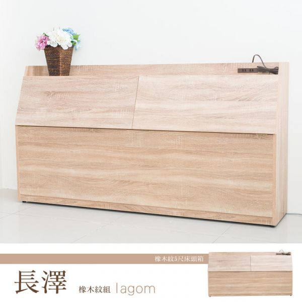 長澤 橡木紋5尺雙人床頭箱 床組,床墊,床架,家具,dayneeds