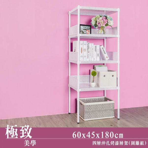 沖孔 60x45x180公分 四層烤漆架(附圍籬組) 兩色可選