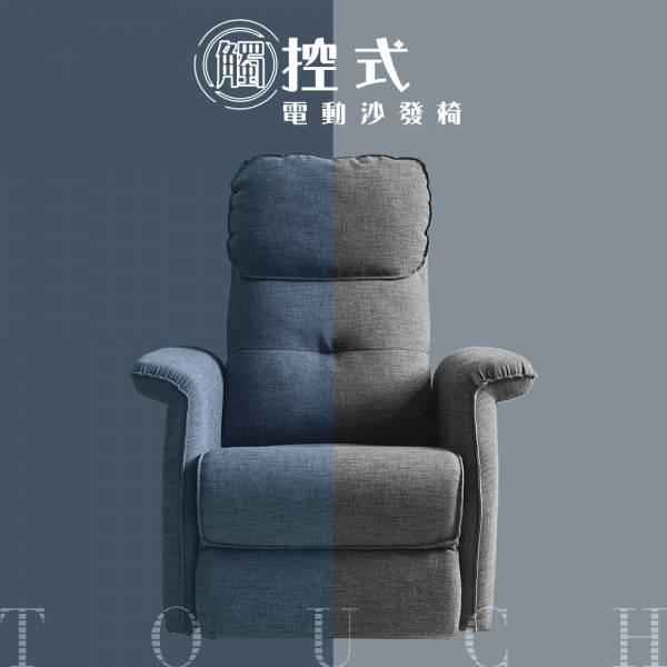 觸控式電動沙發 兩色可選 電動椅,單人椅,休閒椅,沙發床,dayneeds