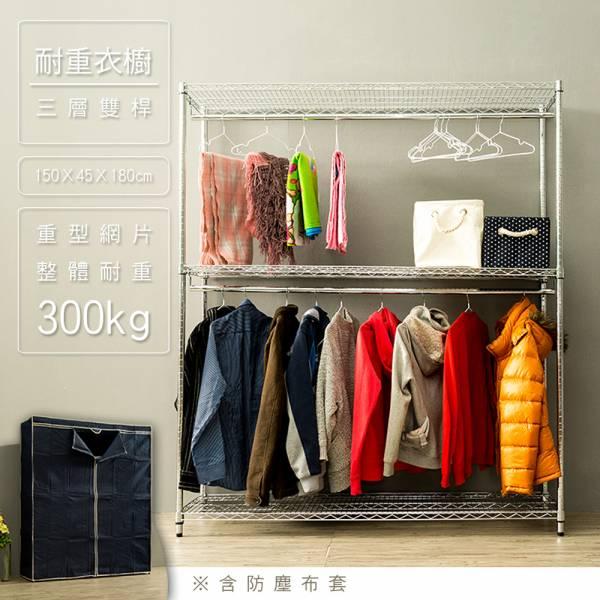 荷重型 150x45x180公分 三層電鍍雙桿衣櫥 (含布套)