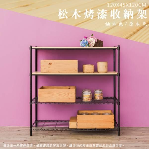 松木 120x45x120公分 四層烤漆收納架 兩色可選 層架,收納架,置物架,鐵力士架,dayneeds