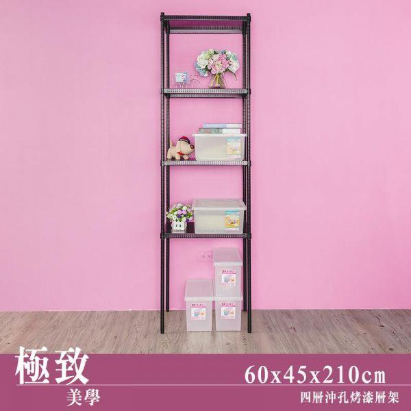 沖孔 60x45x210公分 四層烤漆架 兩色可選