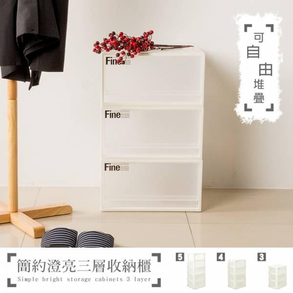 簡約澄亮可自由堆疊三層收納櫃 可堆疊,置物箱,抽屜櫃,收納箱,塑膠箱,雜物收納,衣物收納,dayneeds