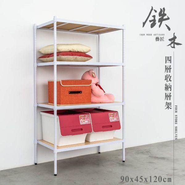 鐵木藝匠 90x45x120公分 四層烤漆木板架 兩色可選