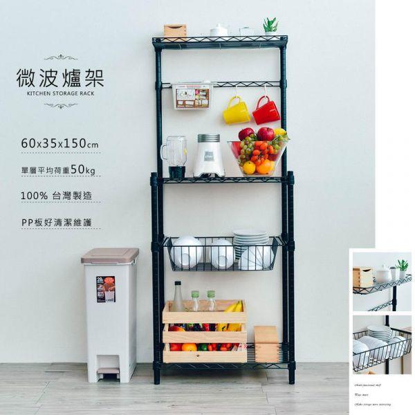 輕型 60x35x150公分 烤漆微波爐架 (含PP墊板+21cm掛架) 兩色可選
