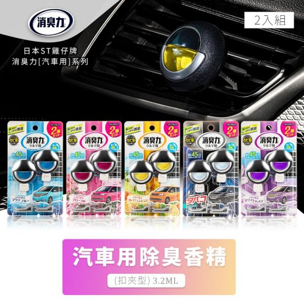 ST雞仔牌 車用除臭香水扣夾型3.2ml 五款可選(2入組) 擴香,車內芳香,車內除臭,除臭劑,香氛,精油,日本原裝,dayneeds
