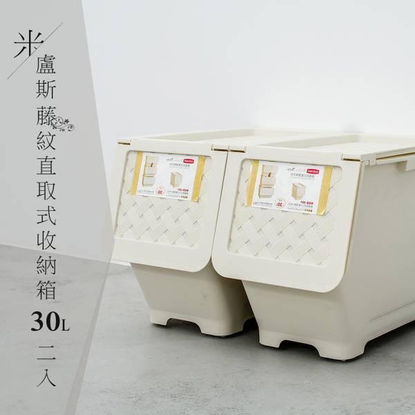 米盧斯可自由堆疊直取式收納箱 30L - 二入 直取式,整理箱,置物箱,塑膠箱,雜物收納,衣物收納,dayneeds