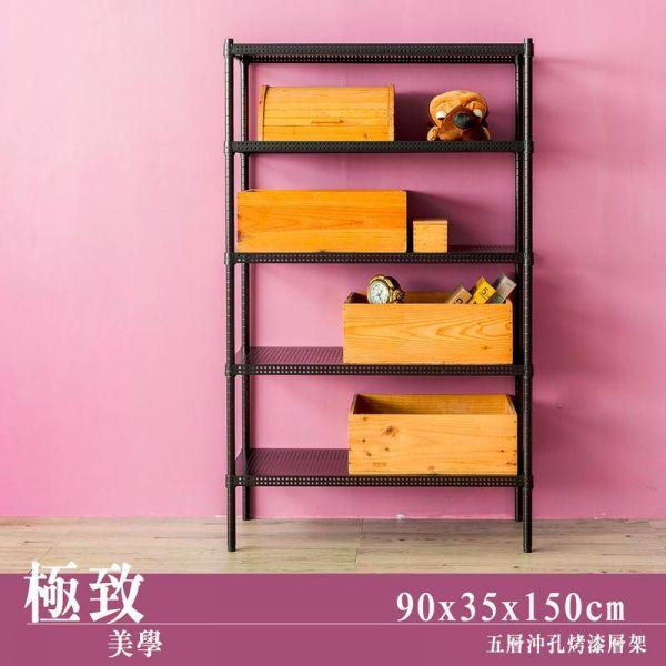 沖孔 90x35x150公分 五層烤漆架 兩色可選