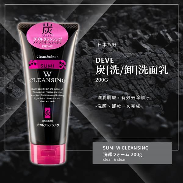 熊野油脂 炭洗卸洗面乳200g 洗臉,洗顏,潔顏乳,潔面乳,臉部清潔,日本原裝,dayneeds