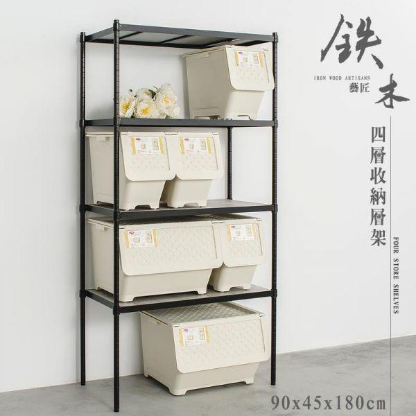 鐵木藝匠 90x45x180公分 四層烤漆木板架 兩色可選