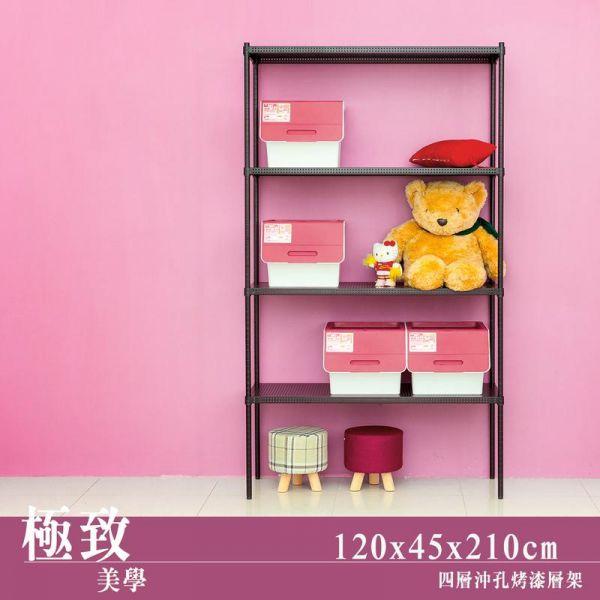沖孔 120x45x210公分 四層烤漆架 兩色可選 極致美學,鐵架,層架,鐵板架,電器架,倉儲架,收納架,置物架