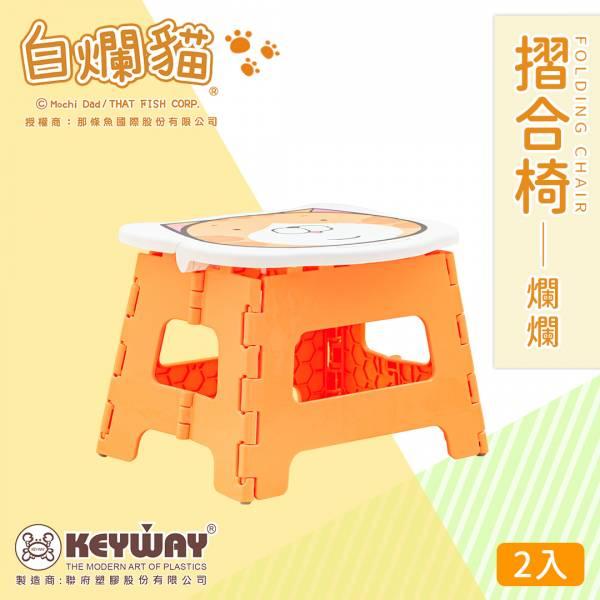 白爛貓摺合椅 二入  兩款可選 摺疊椅,椅凳,墊高椅,野餐凳