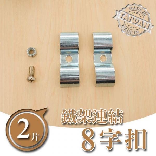 【配件類】鐵架固定8字扣 層架,配件,收納架,置物架,鐵力士架,dayneeds