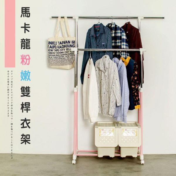 馬卡龍粉嫩雙桿衣架  二色可選 衣架,曬衣架,洋裝架,吊衣架,掛衣架,dayneeds