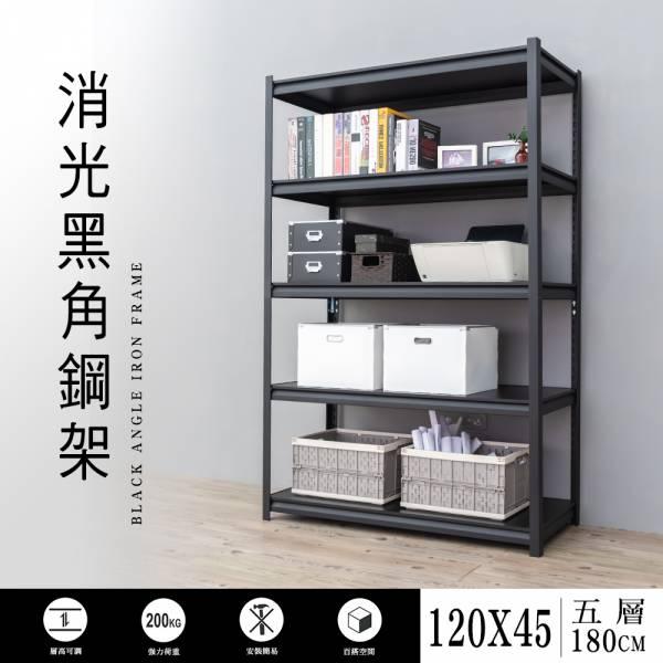 120x45x180公分 五層消光黑角鋼架