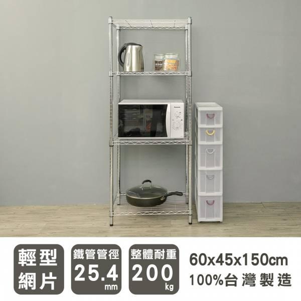 輕型 60x45x150公分 四層電鍍波浪架 輕型,層架,鐵架,收納架,鐵力士架,展示架,書架,雜物架,置物架,dayneeds