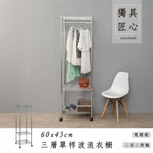 輕型 60x45x180公分 三層單桿衣櫥 電鍍/黑/白 三款可選