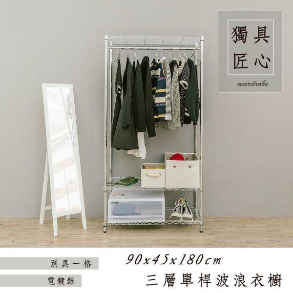 輕型 90x45x180公分 三層單桿衣櫥 電鍍/黑/白 三款可選