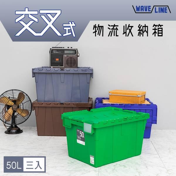 交叉式物流收納箱【三入】四色可選 物流箱,收納箱,置物箱,塑膠箱,dayneeds