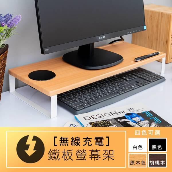 無線充電鐵板螢幕架 四色可選 螢幕架,增高架,電腦架,桌上架,置物架,雜物架,dayneeds