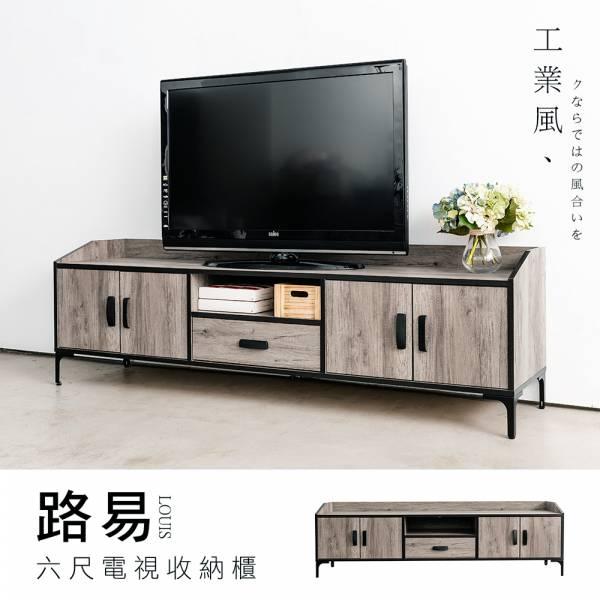 路易 工業風質感六尺電視櫃 儲藏櫃,收納櫃,木櫃,櫃子,儲物櫃,置物櫃,dayneeds