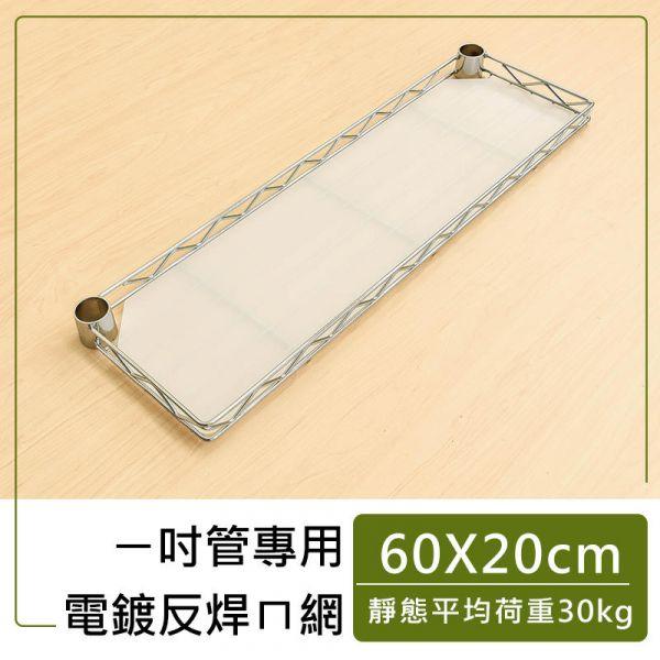 【配件類】60x20cm ㄇ型電鍍反焊網片(含夾片/PP板) 網片,層架,配件,收納架,置物架,鐵力士架,dayneeds