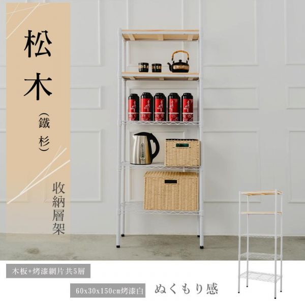松木 60x30x150公分 五層烤漆收納架 兩色可選 層架,收納架,置物架,鐵力士架,dayneeds